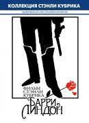 Смотреть фильм Барри Линдон онлайн на KinoPod.ru платно