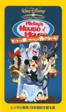 Смотреть фильм Дом злодеев. Мышиный дом онлайн на Кинопод бесплатно