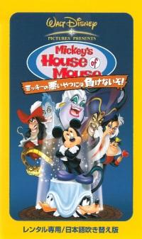Смотреть Дом злодеев. Мышиный дом онлайн на Кинопод бесплатно