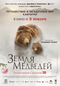 Смотреть Земля медведей онлайн на Кинопод бесплатно