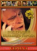 Смотреть фильм Под крышами большого города онлайн на KinoPod.ru бесплатно