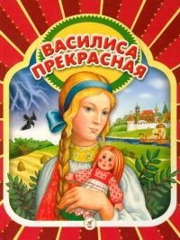 Смотреть Василиса прекрасная онлайн на Кинопод бесплатно