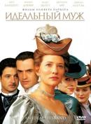 Смотреть фильм Идеальный муж онлайн на Кинопод бесплатно