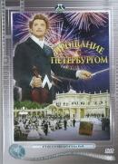 Смотреть фильм Прощание с Петербургом онлайн на Кинопод бесплатно