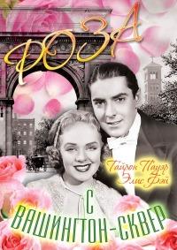 Смотреть Роза с Вашингтон-сквер онлайн на Кинопод бесплатно