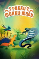 Смотреть фильм Рикки-Тикки-Тави онлайн на Кинопод бесплатно