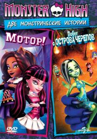 Смотреть Школа монстров: Побег с Острова черепов онлайн на Кинопод бесплатно