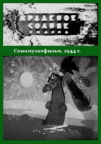 Смотреть Краденое солнце онлайн на Кинопод бесплатно