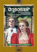 Смотреть фильм Соловей онлайн на Кинопод бесплатно