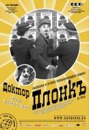 Смотреть фильм Доктор Плонк онлайн на KinoPod.ru платно