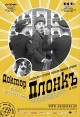 Смотреть фильм Доктор Плонк онлайн на Кинопод бесплатно