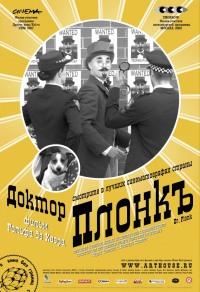 Смотреть Доктор Плонк онлайн на Кинопод бесплатно