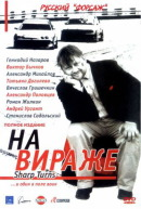 Смотреть фильм На вираже онлайн на KinoPod.ru бесплатно