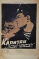 Смотреть фильм Капитан «Старой черепахи» онлайн на Кинопод бесплатно