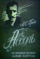 Смотреть фильм Ассоль онлайн на Кинопод бесплатно