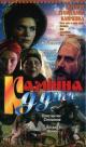 Смотреть фильм Каменная душа онлайн на Кинопод бесплатно