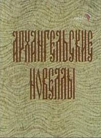 Смотреть Архангельские новеллы онлайн на Кинопод бесплатно