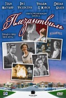 Смотреть фильм Плезантвиль онлайн на KinoPod.ru платно