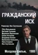 Смотреть фильм Гражданский иск онлайн на KinoPod.ru бесплатно