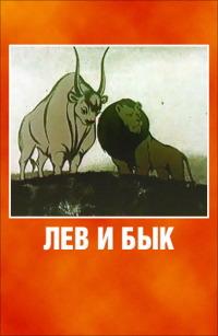 Смотреть Лев и бык онлайн на Кинопод бесплатно