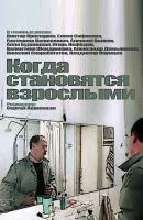 Смотреть фильм Когда становятся взрослыми онлайн на KinoPod.ru бесплатно