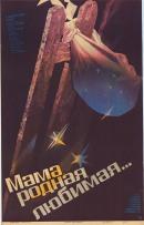 Смотреть фильм Мама, родная, любимая... онлайн на Кинопод бесплатно