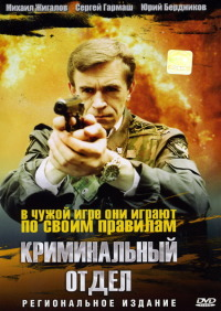 Смотреть Криминальный отдел онлайн на Кинопод бесплатно