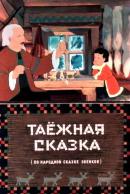 Смотреть фильм Таежная сказка онлайн на Кинопод бесплатно