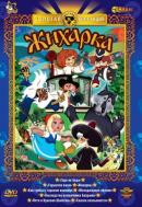 Смотреть фильм Жихарка онлайн на KinoPod.ru бесплатно