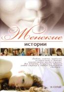 Смотреть фильм Женские истории онлайн на Кинопод бесплатно