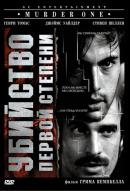 Смотреть фильм Убийство первой степени онлайн на KinoPod.ru бесплатно