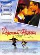Смотреть фильм Дорогой Фрэнки онлайн на Кинопод бесплатно