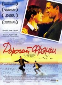 Смотреть Дорогой Фрэнки онлайн на Кинопод бесплатно