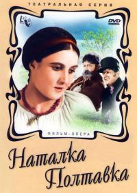 Смотреть Наталка Полтавка онлайн на Кинопод бесплатно