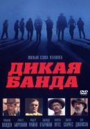 Смотреть фильм Дикая банда онлайн на KinoPod.ru платно