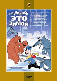 Смотреть Случилось это зимой онлайн на Кинопод бесплатно