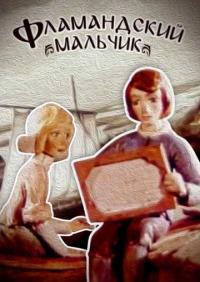 Смотреть Фламандский мальчик онлайн на Кинопод бесплатно