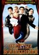 Смотреть фильм Отпетые волшебники онлайн на Кинопод бесплатно