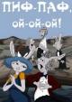Смотреть фильм Пиф-паф, ой-ой-ой онлайн на Кинопод бесплатно