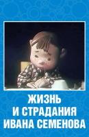 Смотреть фильм Жизнь и страдания Ивана Семенова онлайн на Кинопод бесплатно