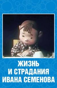 Смотреть Жизнь и страдания Ивана Семенова онлайн на бесплатно
