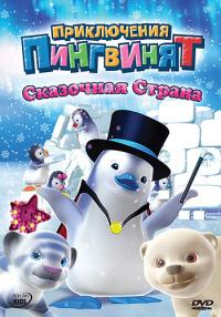 Смотреть Приключения пингвинят онлайн на Кинопод бесплатно