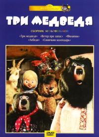 Смотреть Три медведя онлайн на Кинопод бесплатно