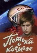 Смотреть фильм Петька в космосе онлайн на Кинопод бесплатно