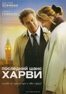 Смотреть фильм Последний шанс Харви онлайн на KinoPod.ru платно