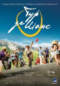 Смотреть Тур де Шанс онлайн на Кинопод бесплатно