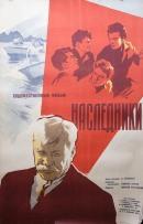 Смотреть фильм Наследники онлайн на KinoPod.ru бесплатно