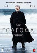 Смотреть фильм Голгофа онлайн на KinoPod.ru платно