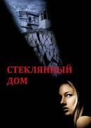 Смотреть фильм Стеклянный дом онлайн на KinoPod.ru платно