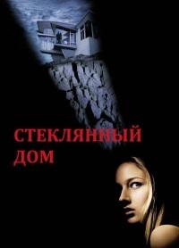 Смотреть Стеклянный дом онлайн на Кинопод бесплатно